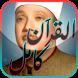 القرآن كامل بصوت عبد الباسط by AyCr