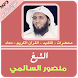 Mansur Salmi   منصور السالمي by AppOfday
