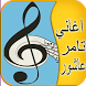 best songs Tamer Ashour new by mp3 music free