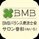 BMBバランス療法士会 公式アプリ by 株式会社オールシステム