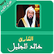 خالد الجليل قران كريم كامل MP3 by AppOfday