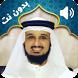 القرآن الكريم للقارئ فارس عباد بدون نت او انترنت by Ariana Breault