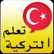 تعلم التركية بسرعة by GamesForKids