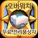 오버워치 전리품상자 무료 - 팡팡템 by PANG PANG TEM