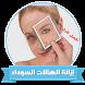 علاج وازالة الهالات السوداء حول العين والوجه 100% by Teamjody