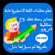 تعلم الانجليزية ببساطة مجانا by geekhlal