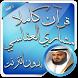 القرآن كاملا بدون نت العفاسي