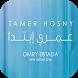 البوم تامر حسني2016 عمري ابتدى by isooo apps