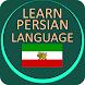 Learn Persian Spoken in English by Modern School