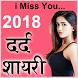 Hindi Dard Shayari 2018 by Pfree
