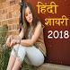 Hindi Shayari 2018 by Pfree