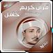 القران الكريم بصوت عبد الباسط by Devkh ALQuRan
