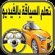 تعليم قيادة السيارات للمبتدئين by DremTom-FotoTube