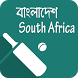 বাংলাদেশ vs সাউথ আফ্রিকা Live