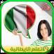 تعلم اللغة الايطالية بالصوت بسهولة (بدون انترنيت) by Mobile Arabi Apps