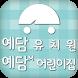 예담유치원/어린이집 by dasogotcompany
