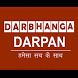 Darbhanga Darpan by Examwe
