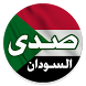 Sudan News صدى أخبار السودان by Mojtama3at Arabia