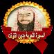 السيرة النبوية نبيل العوضي by الموسوعة الإسلامية