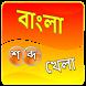 Bangla Word Game by swaradroid