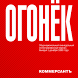 Огонёк by Kommersant. Publishing house