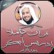 قرآن كريم بدون نت إدريس أبكر by قرآن كاملا بدون انترنت