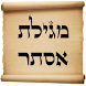 Book of Esther by App2U