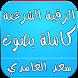 الرقية الشرعية كاملة - الغامدي by Al-Quran