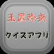 玉置玲央クイズ by 葵アプリ