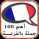أهم 100 جملة بالفرنسية by DremTom-FotoTube