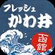 北海道土産は函館グルメでOK!海産物通販ならフレッシュかわ井 by GMO-SOL21