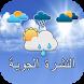 حالة الطقس الأسبوعية by takapps