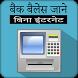 Bank Balance Check by All Bank Balance Check