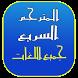 قاموس ترجمة جميع اللغات by kascapp