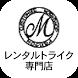 レンタルトライク MOGURA by Misepuri