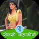 Hindi Sexy Story 4 by Kam Devi