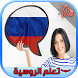 تعلم اللغة الروسية للمبتدئين بالصوت بسهولة by Mobile Arabi Apps