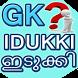 IDUKKI DISTRICT (Malayalam GK) by remshad medappil