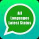 New Shayari in Hindi 2018 & All Language Status by GK In Hindi Offline - New Free Apps - Translator