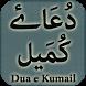 Dua e Kumail (دُعَاۓ کُمَیل) by Oasis Solutions