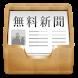 新聞!全紙無料!全国紙も地方紙も無料で読めるニュースアプリ by freenews