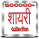 Hindi SMS Shayari Collection by GameZone Apps