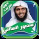 روائع منصور السالمي بدون نت by Kapro App