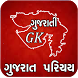 Gujarat Parichay by Jayu Jayu