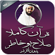 قرآن كريم بدون نت صلاح بو خاطر by قرآن كاملا بدون انترنت