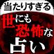 世にも恐怖な【当たる占い】鮑義忠 by Rensa co. ltd.