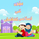 Islamic Stories For Kids(Urdu) by NextPick