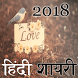 Hindi Shayari Latest 2018 by Pfree