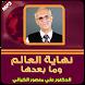 علي منصور كيالي نهاية العالم by AppOfday