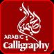 Arabic Calligraphy by pixtura